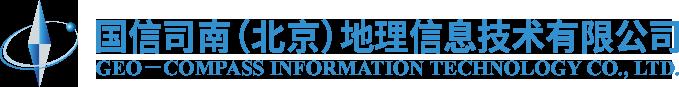 国信司南(北京)地理信息技术有限公司